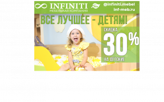 Скидка 30% на детскую мебель