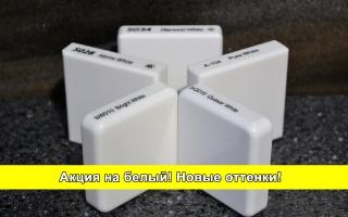 Акция на искусственный камень белого цвета