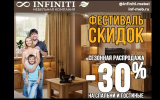 Сезонная распродажа: скидки 30% на спальни и гостиные!