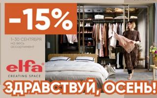 Весь сентябрь СКИДКА 15% на Elfa