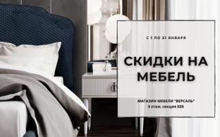 Скидки до 40% на коллекции фабрики Ярцево