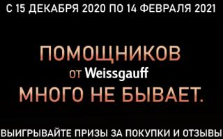 Розыгрыш от магазина Weissgauff
