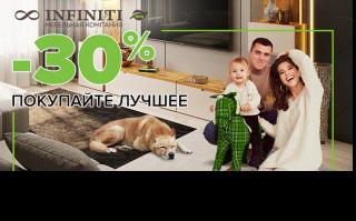 Скидка 30% на ВСЮ мебель