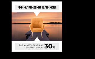 Финляндия ближе!