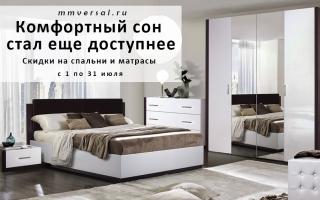 Июльские скидки на спальни и матрасы