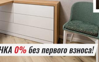 """Рассрочка на мебель в салоне """"Соната"""""""