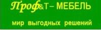 Проф&Т-МЕБЕЛЬ